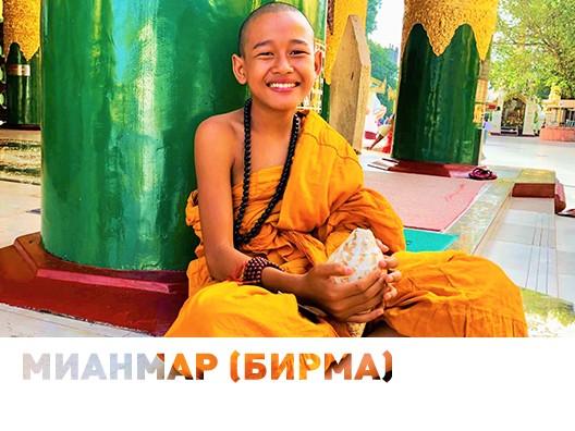 Екскурзия пътешествие Мианмар