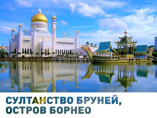 Екскурзия пътешествие Султанство Бруней, остров Борнео
