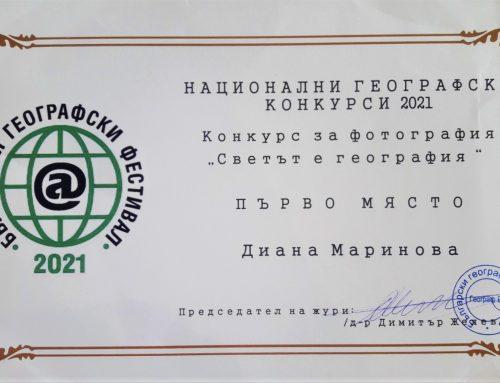 """""""Спринг Кеър"""" с награда от Български географски фестивал 2021"""