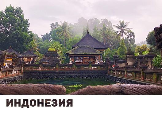 Екскурзия пътешествие Индонезия
