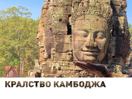 Екскурзия пътешествие Камбоджа