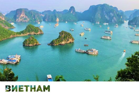 Екзотични пътешествия и Екскурзии във Виетнам