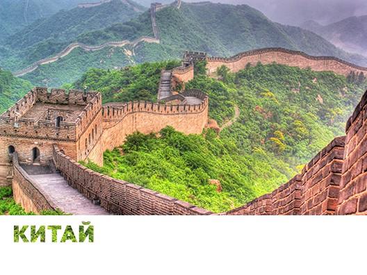 Екскурзия пътешествие Китай